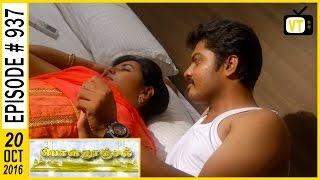 Ponnoonjal - Tamil Serial | Sun TV | Episode 937 | 20/10/2016