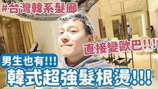 台北韓系髮廊髮根燙!掰掰美少女戰士瀏海,我要變更韓更好看!feat.Our studio 阿侖 Alun