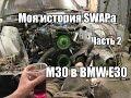 Моя история SWAPa мотор М30 в BMW E30 (Часть 2)