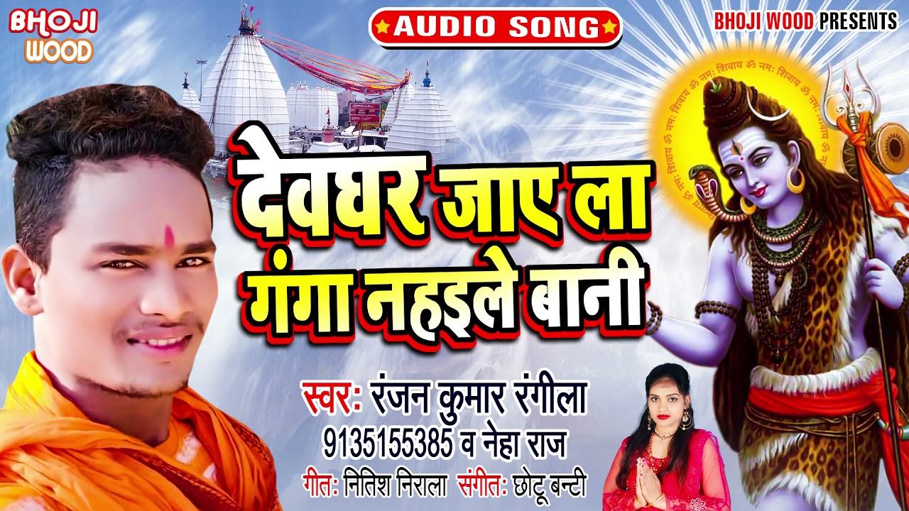 Rajan Kumar Rangila ,Niha Raj का सुपरहिट काँवर भजन 2021 | देवघर जाए ला गंगा नहइले बानी | Kanwar geet