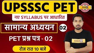 UPSSSC PET | UPSSSC PET Exam Syllabus | General Studies | By Nitin Sir | 02| PET प्रश्न पत्र - 02