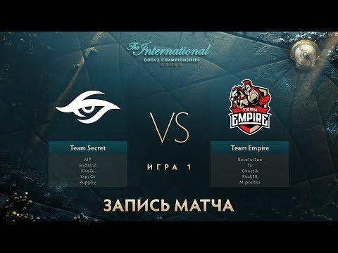 видео: secret vs empire, the international 2017, Групповой Этап, Игра 1