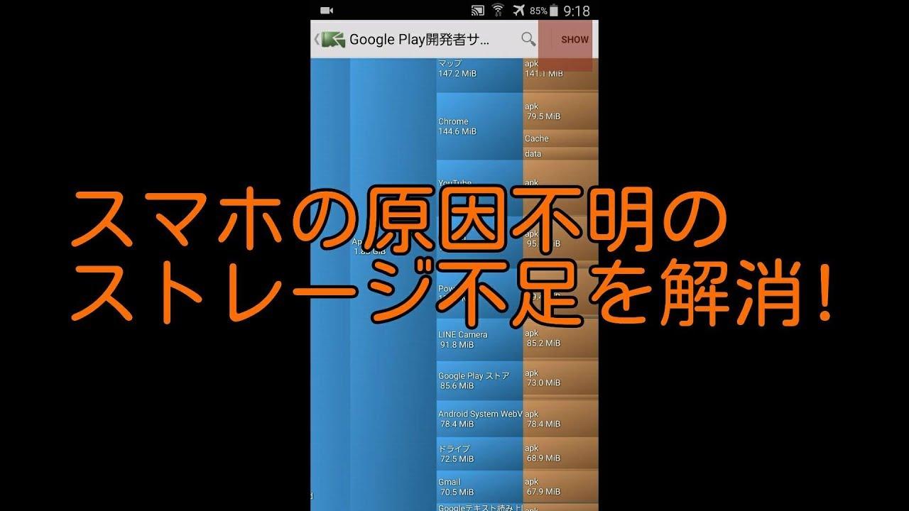 ストレージ ない 内部 減ら 【Android】内部ストレージに空きがない!容量を増やす方法とは?