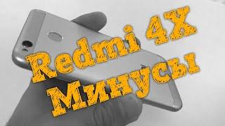 🔻Redmi 4X - Минусы