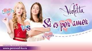 Violetta - Si es por amor с переводом (Lyrics) Resimi