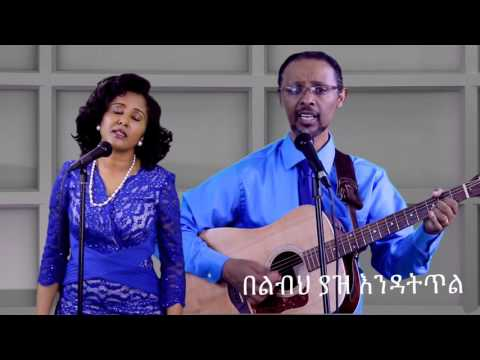G & B Ministry Season 5 Episode 4 (ተጠበቁ እና ተጠንቀቁ)