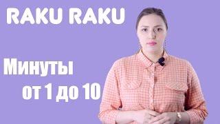 Японский онлайн-Урок 11: Минуты на Японском  1 до 10.