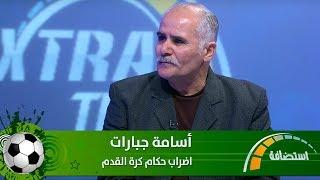أسامة جبارات - اضراب حكام كرة القدم