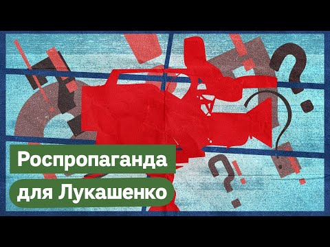 Российская пропаганда в Беларуси