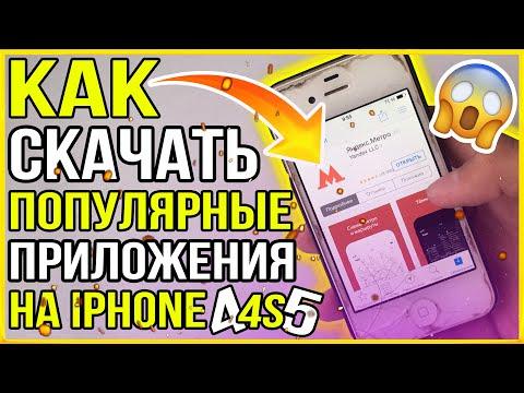 Как СКАЧАТЬ Популярные Приложения с AppStore на IPhone 4, 4s.. НА IOS 6, 7, 8 и т.д? / Есть решение!