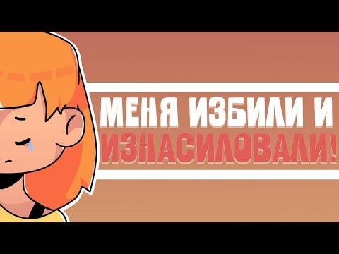 Меня Избили и Изнасиловали! (анимация)