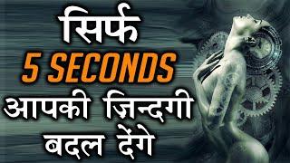 अपना time waste करना कैसे बंद करें सीखियें इन 5 seconds से   How to stop procrastinating in Hindi