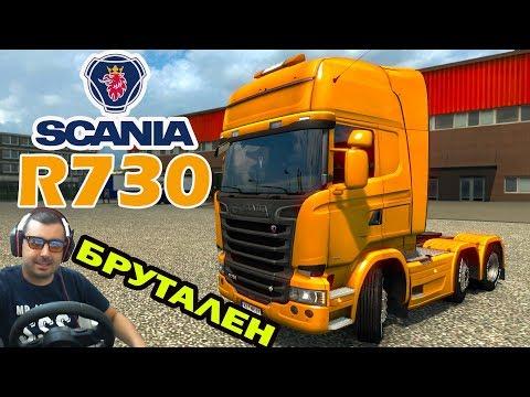SCANIA R730 /УНИКАЛНА МАШИНА/ Euro Truck Simulator 2 #3