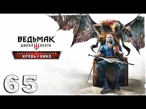 Смотреть прохождение игры [PS4] Ведьмак 3: Кровь и Вино. #65: Царство тысячи сказок. (3/3)