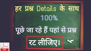 Hindi/English Most Important General Science Questions With Details/ RRB Group-D, RPF 2018