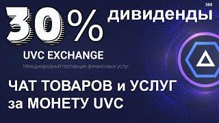 Как зарабатывать используя новейшие технологии в области blockchain и КриптоВалютТренд UVC Exchange!