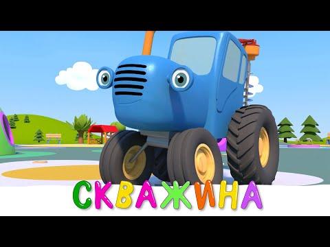 Синий трактор и