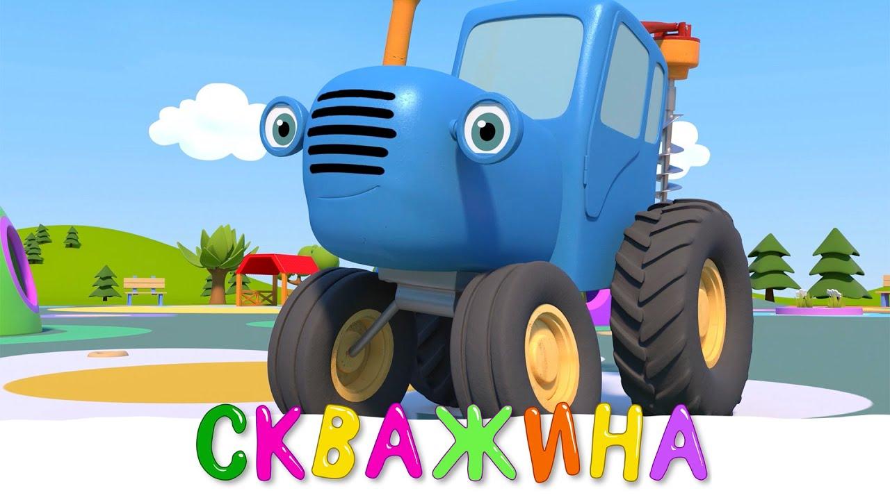 Синий трактор и его друзья - СКВАЖИНА - Мультики про машинки Новинки 2021