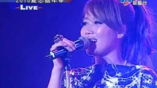 A-Lin 2010花蓮夏戀嘉年華 - 現在我很幸福