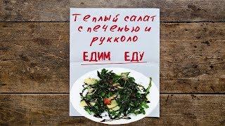 Теплый салат с куриной печенью и руккола | легко приготовить | изящный вид | изысканный вкус