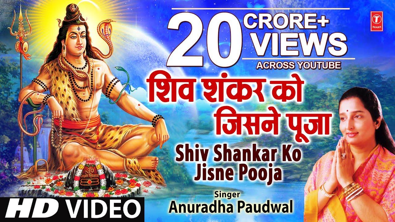 Shiv Shankar Ko Jisne Pooja By Anuradha Paudwal Char Dham Shiv Aaradhana Youtube