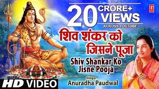 Shiv Shankar Ko Jisne Pooja | Shiv Bhajan By Anuradha Podwaal | Monday Special