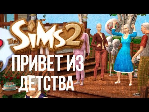 THE SIMS 2 : ПРИВЕТ ИЗ ДЕТСТВА  | ТРАНСЛЯЦИЯ thumbnail