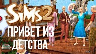THE SIMS 2 : ПРИВЕТ ИЗ ДЕТСТВА    ТРАНСЛЯЦИЯ