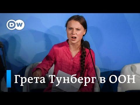 Выступление Греты Тунберг на саммите ООН по климату - на английском языке с русскими субтитрами