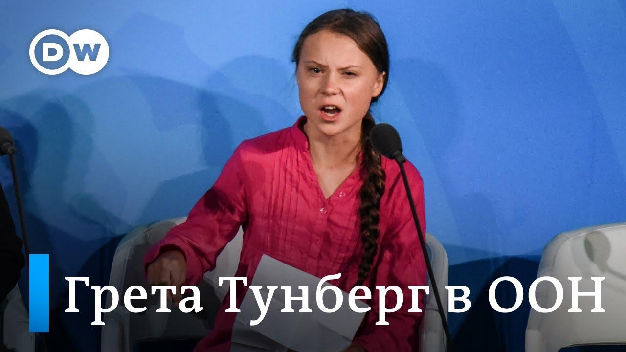 Выступление Греты Тунберг на саммите ООН по климату — на английском языке с русскими субтитрами
