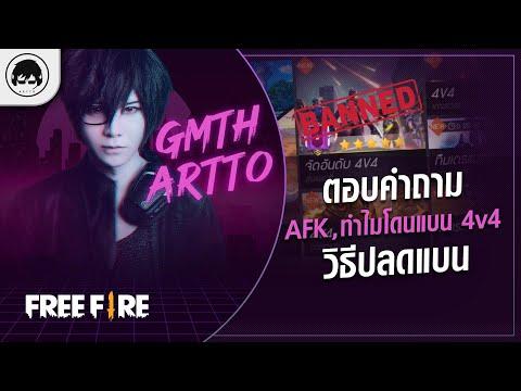 """[Free Fire] EP.39 GM Artto """"สอนปลดแบน 4V4"""", ตอบคำถาม """"ทำไมโดนแบน"""" และ """"AFK คืออะไร"""""""