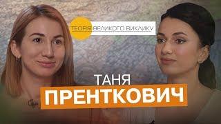 'На народження мого сина чекали 22 тисячі підписників' - Таня Пренткович, Теорія великого виклику