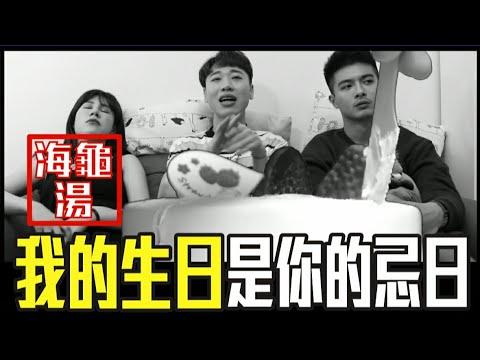 【海龜湯】大姨媽登山團 | 綜口味開房間 EP.179 - YouTube