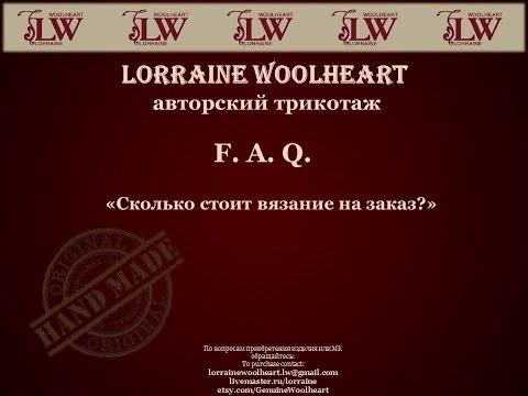 """F.A.Q. Вязание: """"Сколько стоит вязание/ Handmade на заказ?"""""""
