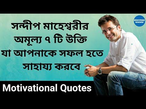 সন্দীপ মাহেশ্বরীর ৭ টি উপদেশ | Motivational Quotes of Sandeep Maheshwari in Bengali