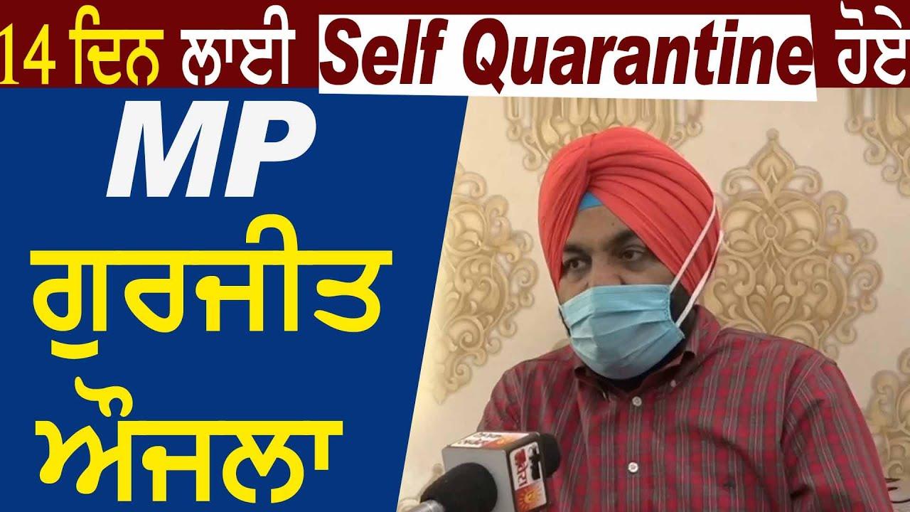 Breaking: Dinesh Bassi के Corona Positive आने पर 14 दिन के लिए Self Quarantine हुए MP Gurjeet Aujla