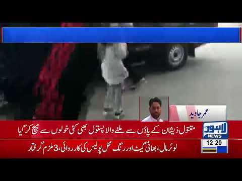 Significant revelation made in Sahiwal incident
