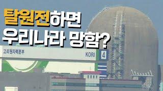 원자력 발전소 사라지면 우리나라 어떻게 되는걸까?(전문가 시선으로 정리해 본 탈원전 찬반 핵심 정리)