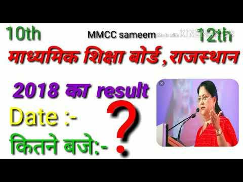 राजस्थान माध्यमिक शिक्षा बोर्ड दसवीं बारहवीं का रिजल्ट राजस्थान/Board of Secondary Education Rajast thumbnail