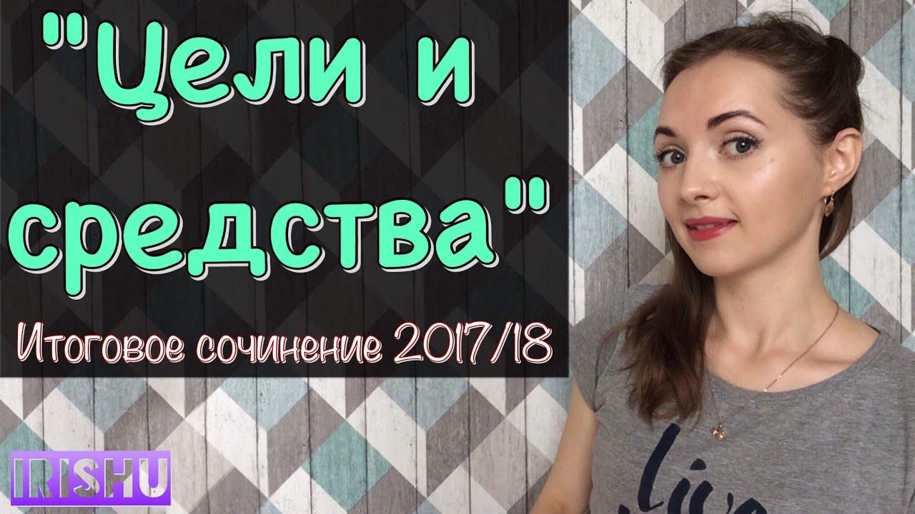 """""""Цели и средства""""    Итоговое сочинение 2017-2018 [IrishU]"""