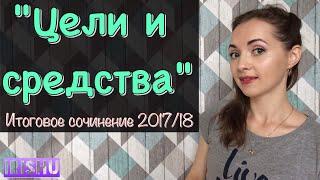 иТОГОВОЕ СОЧИНЕНИЕ 2017