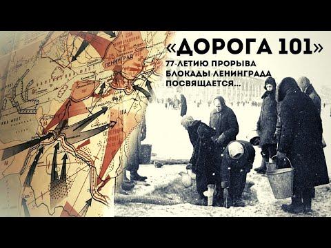 «Дорога 101». 77-летию