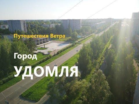 Путешествия Ветра. Город Удомля, Россия