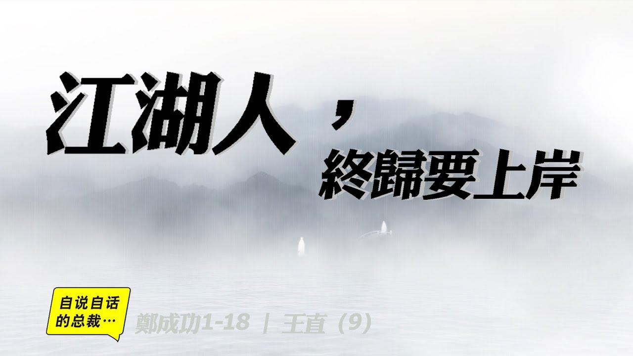 王直1-9    江湖人,終歸要上岸——「海賊王」王直(9)   自說自話的總裁