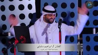 ابراهيم دشتي - ليته حلالي