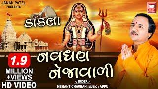 Navghan Nejawadi   Hemant Chauhan   Khodiyar Maa Bhajan