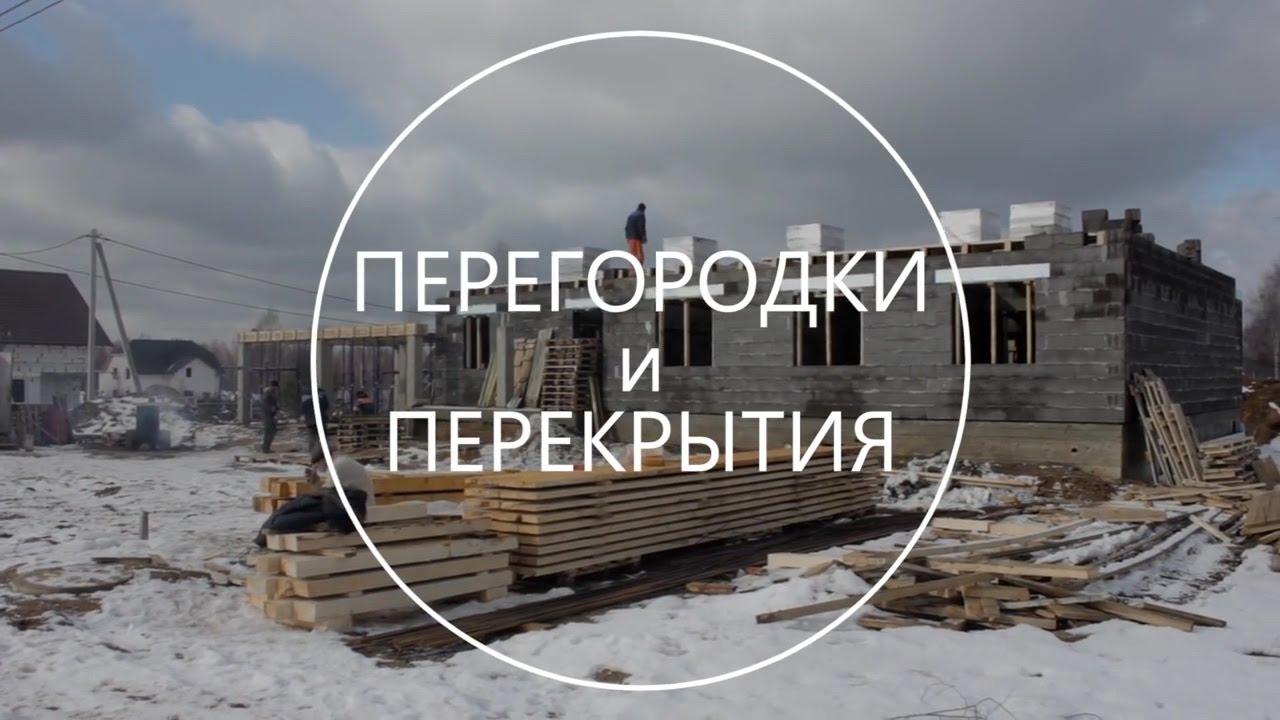 Как сделать перекрытия и перегородки - Строительство дома под ключ. Выпуск 11