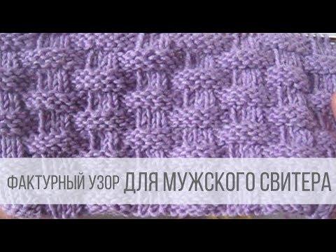 Узор для мужского свитера - ПЛЕТЕНКА