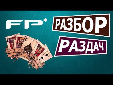 Разбор раздачи от Lisitsin7119: Коллируем третий баррель или нет? Школа покера FreestylePoker