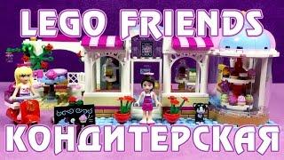 сборка и обзор набора LEGO Friends - Кондитерская